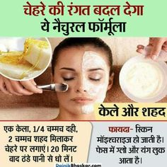 Natural Health Tips, Health And Beauty Tips, Natural Skin Care, Beauty Tips For Glowing Skin, Beauty Skin, Beauty Tips In Hindi, Healthy Skin Tips, Skin Care Remedies, Health Remedies