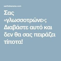 Greek Love Quotes, God Prayer, Self Help, Psalms, Wise Words, Positive Quotes, Affirmations, Psychology, Religion
