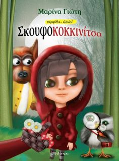 Twice Upon a Time: Little Red Riding Hood (Fairytales Retold Book Retelling, Red Riding Hood, Critical Thinking, Little Red, Book 1, Fairy Tales, My Books, Lunch Box, Disney Princess