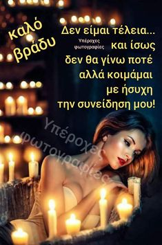 Greek Quotes, Good Night, Movie Posters, Nighty Night, Film Poster, Good Night Wishes, Billboard, Film Posters