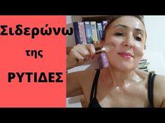 Φυσικό ΛΙΦΤΙΝΓ για Σύσφιξη και Ανόρθωση Προσώπου Αντίο ΡΥΤΊΔΕΣ // Ζούμ στα καλύτερα Vera - YouTube Diy Face Mask, Face Masks, Hair Beauty, Medical, Youtube, Tips, Health Recipes, Architecture, Healthy Recipes