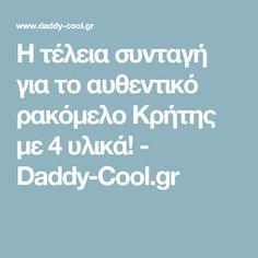 Η τέλεια συνταγή για το αυθεντικό ρακόμελο Κρήτης με 4 υλικά! - Daddy-Cool.gr Daddy