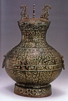 Bronze Hu Vessel w/inlaid gold script design, from the Central Chamber of the Tomb of Liu Sheng, Mancheng, Hebei Province, Western Han Dynasty, circa 113 BC.