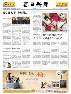 2013년 8월 17일 토요일 매일신문 1면