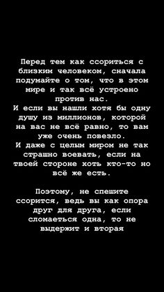 True Love Quotes, Amazing Quotes, Mood Quotes, Life Quotes, Value Quotes, Hero Quotes, Russian Quotes, Everyday Quotes, Aesthetic Words