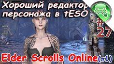 tESO Создание персонажа. Хороший редактор персонажа в Elder Scrolls Online