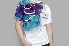صبر arabic typography