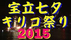 """【能登散策物語】 宝立七夕キリコ祭り 2015 """"Hohryu Tanabata Kiriko Festival 2015 in Ishikaw..."""