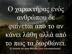 . Greek Quotes, Picture Quotes, Motivational Quotes, Life Quotes, Sayings, Words, Inspirational, Dreams, Pictures