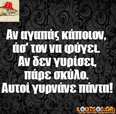 Αν αγαπάς κάποιον... Funny Greek, Just For Laughs, Dog Lovers, Jokes, Lol, Humor, Sayings, Cats, Cheer