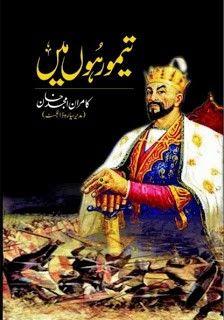 www.kmjeenovels.blogspot.com تیمور ہوں میں از کامران امجد خان