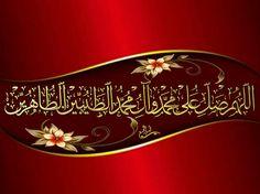 اللهم صل على محمد وال محمد الطيبين الطاهرين