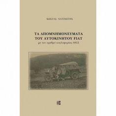 Τα απομνημονεύματα του αυτοκινήτου Fiat με τον αριθμό κυκλοφορίας 8812 Cover, Books, Libros, Book, Book Illustrations, Libri