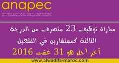 Dans le cadre du renforcement de son équipe, l'ANAPEC, lance un concours de recrutement pour le poste de conseiller en emploi