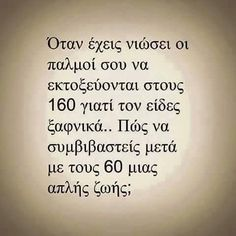 Love Pain, Greek Quotes, Love Life, Wise Words, Favorite Quotes, Qoutes, Love Quotes, It Hurts, Lyrics