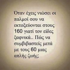 Γαμησε τα.... Love Pain, Greek Quotes, Love Life, Wise Words, Favorite Quotes, Qoutes, Love Quotes, It Hurts, Lyrics