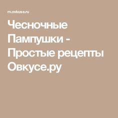 Чесночные Пампушки - Простые рецепты Овкусе.ру