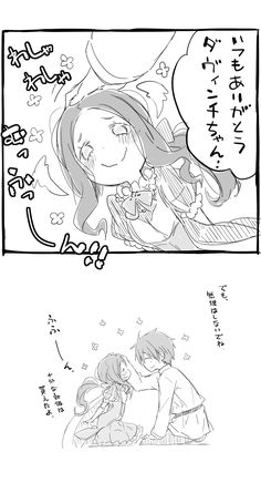 Spoiling Da Vinci-chan (Part Fate Stay Night Series, Fate Stay Night Anime, Manga Art, Anime Art, Fate Servants, Fate Anime Series, Short Comics, Fate Zero, Anime Comics