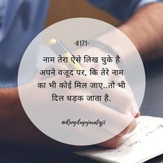 Image may contain: one or more people and text Love Poems In Hindi, Marathi Love Quotes, Hindi Quotes Images, Shyari Quotes, Love Quotes With Images, Pain Quotes, Funny Attitude Quotes, True Feelings Quotes, Reality Quotes