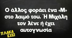 Greek Quotes, Yolo, Funny Shit, Funny Quotes, Company Logo, Jokes, Cars, Humor, Funny Things