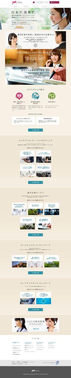 ジャパンアシストインターナショナル株式会社 - 日本で世界で。専門知識を持ったエキスパートが御社のビジネスをアシストします。