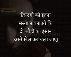 Z❤ bohat sahi Shyari Quotes, Desi Quotes, Marathi Quotes, People Quotes, True Quotes, Motivational Quotes, Poetry Quotes, Qoutes, Strong Quotes
