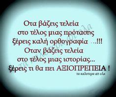 αξιοπρεπεια All Quotes, Greek Quotes, Life Quotes, Say Something, Food For Thought, Wise Words, Favorite Quotes, Life Is Good, Philosophy