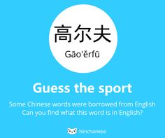 Which sport do you think it is? Hint: Read it out loud to find the answer :)