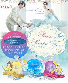 <プリンセス・ブライダルフェア>キャンペーン