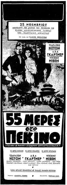 55 μέρες στο Πεκίνο, 1963