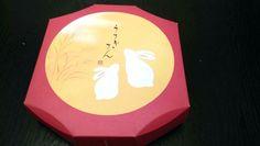 中秋禮盒之吃透透 @ A家 就是A+ :: 隨意窩 Xuite日誌