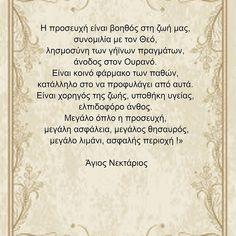 Greek Quotes, Jesus Christ, Christianity, Religion, Prayers, Faith, God, Dios, Prayer