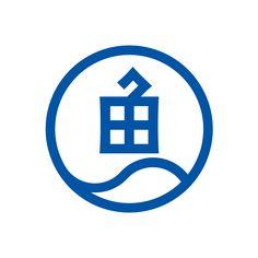 An Impressive Collection of Striking Logo Design, Icons, Lettermarks, and Monograms. Chinese Logo, Chinese Style, Union Logo, Sea Logo, Outdoor Logos, Logo Word, Learning Logo, Japan Logo, Food Logo Design