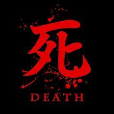 Death Kanji - Sekiro Shadows Die Twice Chinese Symbol Tattoos, Japanese Tattoo Symbols, Japanese Symbol, Chinese Symbols, Japanese Tattoo Words, Japanese Quotes, Japanese Phrases, Japanese Words, Japanese Art