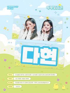 Exo Birthdays, Slogan Design, Cute Love Memes, Pop Design, Kpop, One In A Million, Baby Shop, Sticker Design, Banner Design