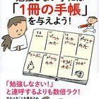 『勉強しない子には「1冊の手帳」を与えよう!』を読んで子ども手帳をはじめた