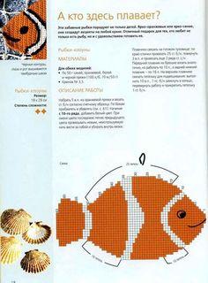 Crochet fish hotpad pattern