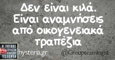 Funny Greek Quotes, Funny Quotes, Favorite Quotes, Best Quotes, Funny Statuses, Funny Texts, Haha, Jokes, Humor
