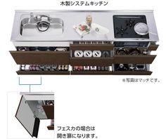 木製システムキッチン※写真はマッチです。 System Kitchen, House, Design, Home, Homes, Houses