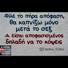Μόνο μετά το σεξ #greekquotes #greekpost Greek Memes, Funny Quotes, Jokes, Humor, Instagram Posts, Funny Stuff, Sexy, Hilarious Quotes, Funny Phrases
