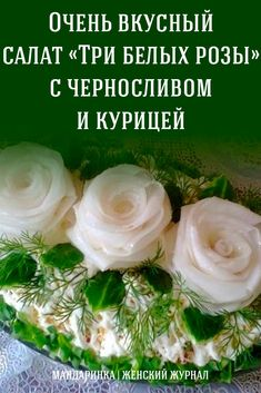 Healthy Salads, Smoothies, Cabbage, Food And Drink, Cooking Recipes, Meals, Vegetables, Snake, Russian Recipes