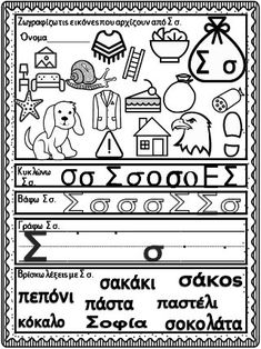 Η αλφαβήτα μας. Δημιουργικά φύλλα εργασίας για τα παιδιά της Πρώτης Δ… Learn Greek, Diy And Crafts, Crafts For Kids, Greek Language, Pre Writing, Writing Activities, Grade 1, Alphabet, Kindergarten