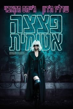 Atomic Blonde (2017) Full Movie Streaming HD