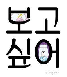 보고싶어 (Miss You) - by Korean illustrator Seung Yeon Han