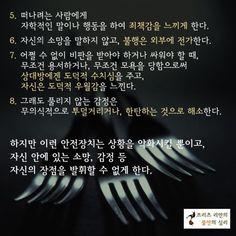 Korean Language, Education, Board, Training, Educational Illustrations, Learning, Sign, Korean, Planks
