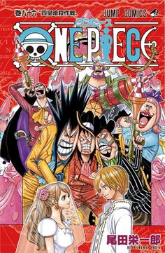 One Piece Encyclopedia is a database that anyone can edit about the Shonen Jump anime and manga series One Piece created by Eiichiro Oda, that features Monkey D. Luffy and other pirates. One Piece Comic, One Piece Manga, One Piece Fr, One Piece World, 0ne Piece, Manga Covers, Comic Covers, Book Covers, Manhwa