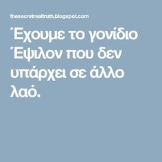 Greek History, True Words, Greece, Bitterness, Blog, Greece Country, Blogging, Shut Up Quotes, Quote