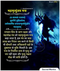 Mantra Revered as one of the oldest mantra in Vedas, the Mahamrityunjay Jaap, is a verse from Rig Veda, and addresses the avatar of Sanskrit Quotes, Sanskrit Mantra, Vedic Mantras, Hindu Mantras, Lord Shiva Mantra, Krishna Mantra, Radha Krishna Love Quotes, Shiva Tandav, Rudra Shiva