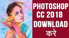 Adobe Photoshop CC 2018 Download and Install one Click | Photoshop cc 20...