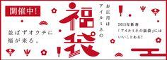 福袋[バナー/banner]